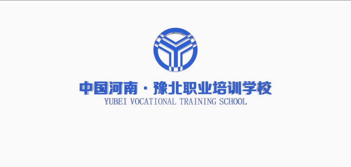 豫北职业培训学校