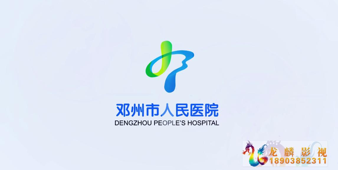 邓州市人民医院