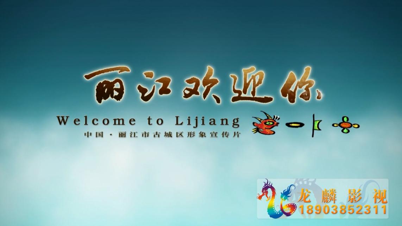 丽江欢迎您