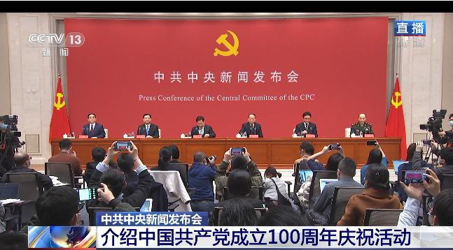 视频回放丨中共中央新闻发布会介绍中国共产党成立100周年庆祝活动